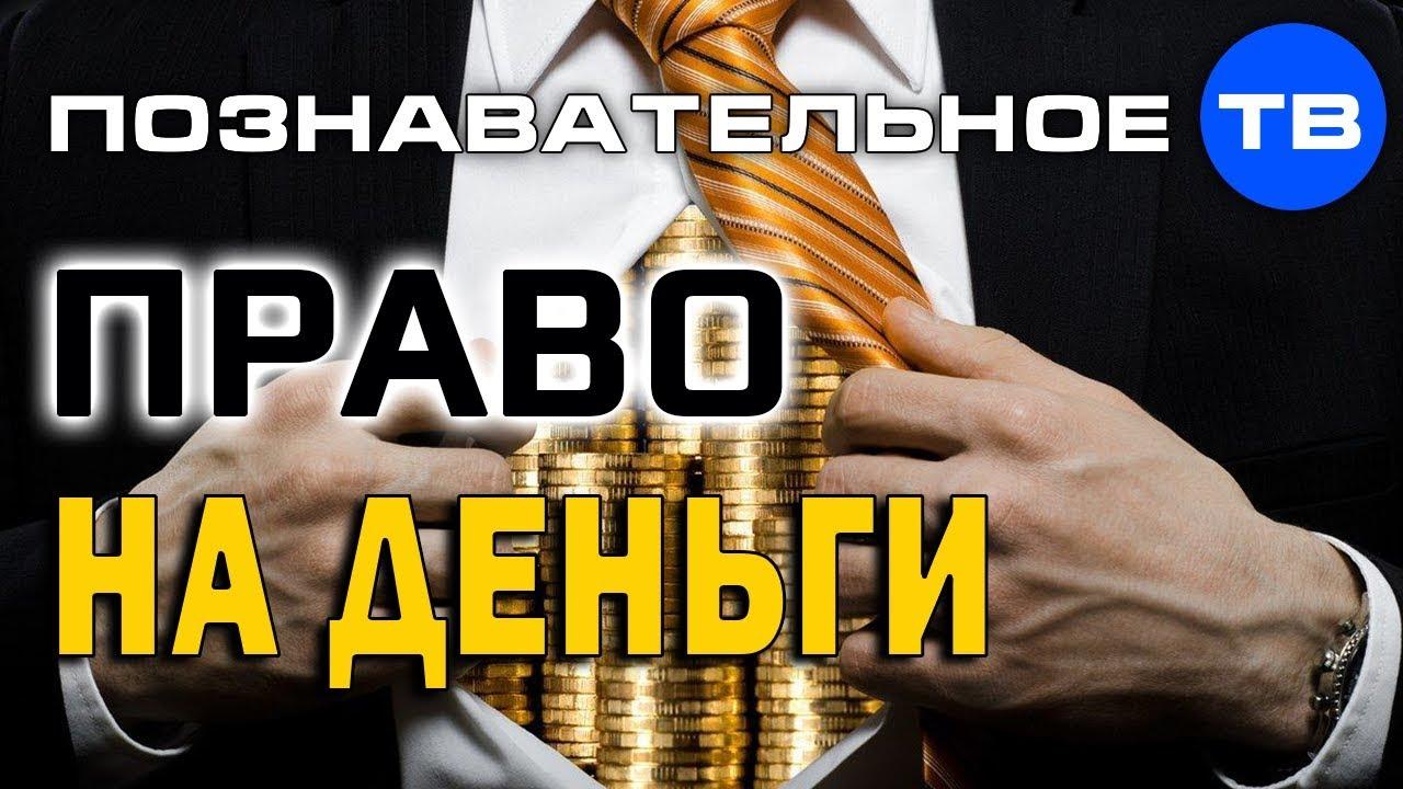 Право на деньги (Познавательное ТВ, Дмитрий Мыльников)