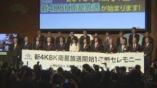 高精細な4K、8Kの衛星放送開始まで1年となった1日、東京都内でセ...