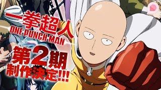 【H萌漫讯】一拳超人第二季,银魂动画连载再开