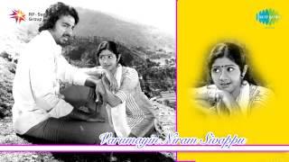 Varumaiyin Niram Sivappu | Thu Hey Raja song