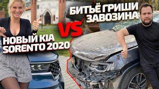 Kia Sorento 2020: тест-драйв/Оля VS Гриша «Дубровский Синдикат» Завозин: новая тачка...