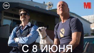 Дублированный трейлер фильма «Его собачье дело»