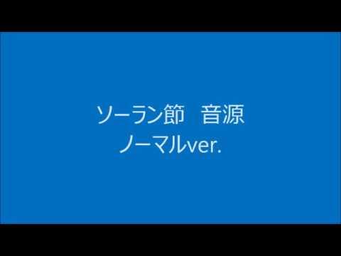 ソーラン節 音源 ノーマル 運動会 遊戯会 演技 など Youtube