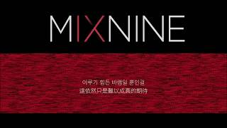 [韓中字] MIXNINE(믹스나인) - JUST DANCE (prod. by TEDDY)