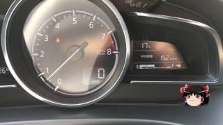 【ゆっくり】アクセラをゆっくり紹介してみた【Mazda/インテリア②】 thumbnail