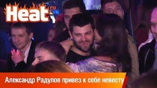 Александр Радулов перевез к себе невесту