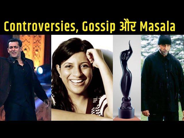 Filmfare Awards और Gully Boy का रिश्ता, Salman Khan का बयान कि कभी नहीं जाऊँगा ऐसे अवॉर्ड्स में