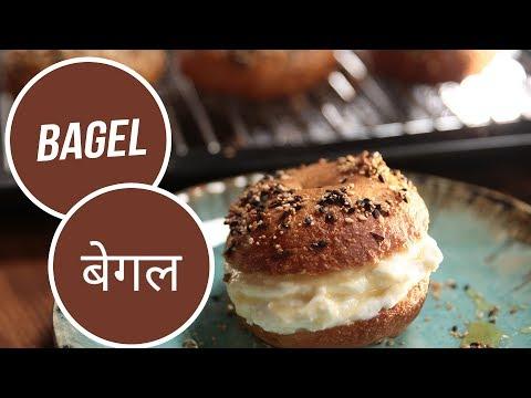 Bagel | बेगल | Sanjeev Kapoor Khazana