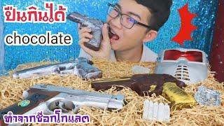ปืนกินได้ 🔫  ทำจากช็อกโกแลต สอนทำปืนกินได้ ง่ายๆ #Mukbang #ASMR Edible Gun chocolate:ขันติ