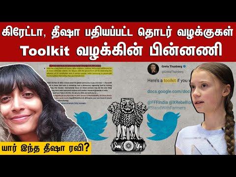 தீஷா ரவி கைது|டெல்லி போலீஸின் அத்துமீறல்| What is Toolkit controversy?| Activist Disha Ravi's Arrest