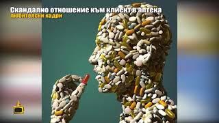 Скандално отношение към клиент в аптека в Перник