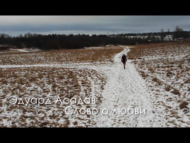 Изображение предпросмотра прочтения – АлександраБренёва читает произведение «Слово о любви» Э.А.Асадова