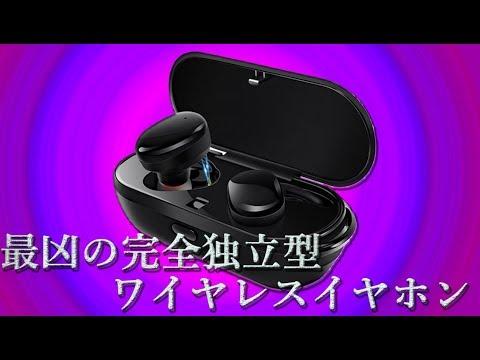 完全独立型Bluetoothイヤホン AIKAQI B04