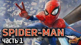 Стрим -  Spider-Man PS4 [2018] - Прохождение Часть 1