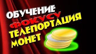 Обучение ФОКУСУ