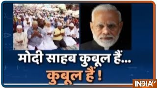 Special report What do Muslims think about PM Modi MP3