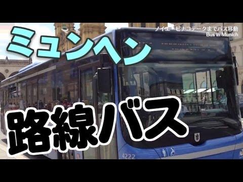 ドイツ ミュンヘンを走る路線バス|City Bus in Munich Germany【ヨーロッパ 交通手段】