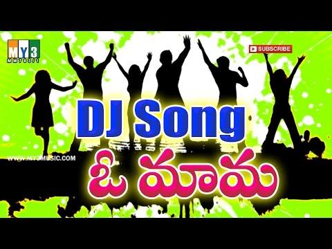 telugu new DJ Folk songs | O Maama | DJ songs telugu Folk remix new | DJ Folk songs remix 2016