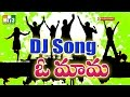 Telugu New DJ Folk Songs O Maama DJ Songs Telugu Folk Remix New DJ Folk Songs Remix 2016 mp3