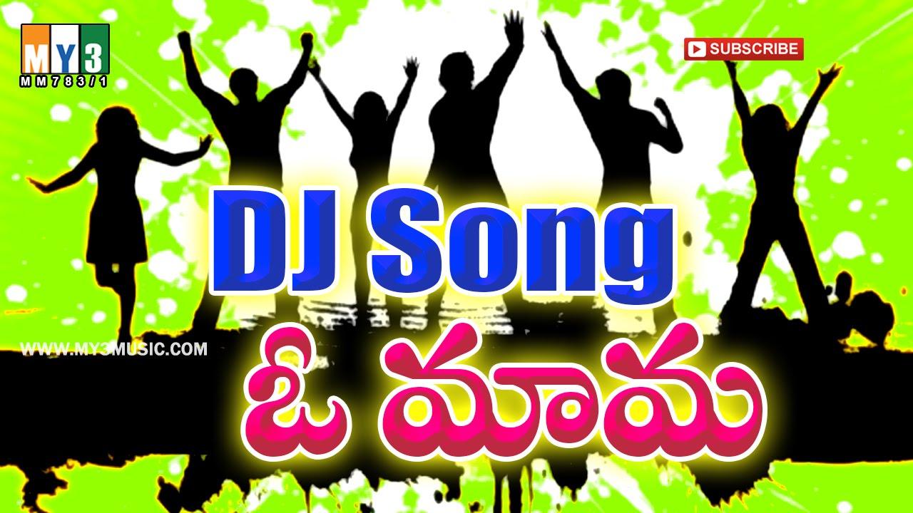 Dhani Remix (Various) Telugu Songs Download
