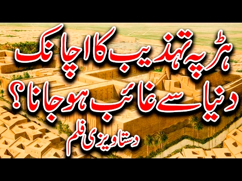 Harappa History In Urdu Hindi | Dastawizi...