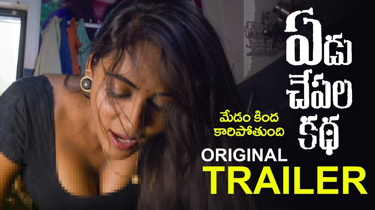 Download Yedu Chepala Katha Original Trailer | Yedu Chepala Katha LATEST Trailer
