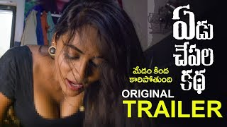 Yedu Chepala Katha Original Trailer | Yedu Chepala Katha LATEST Trailer