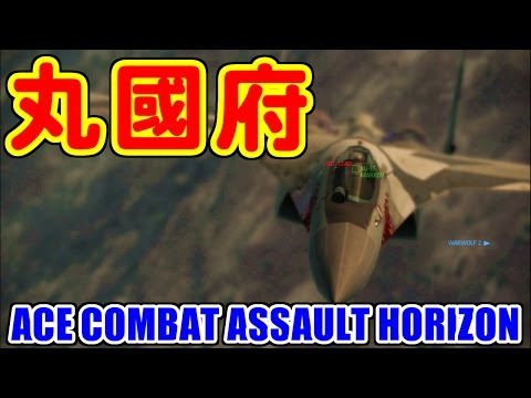 [最悪] ACE COMBAT ASSAULT HORIZON [USB3HDCAP]