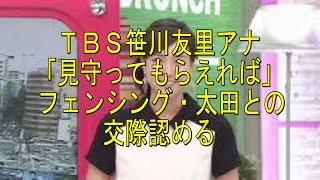 フェンシングのリオデジャネイロ五輪代表の太田雄貴(30)との交際が...