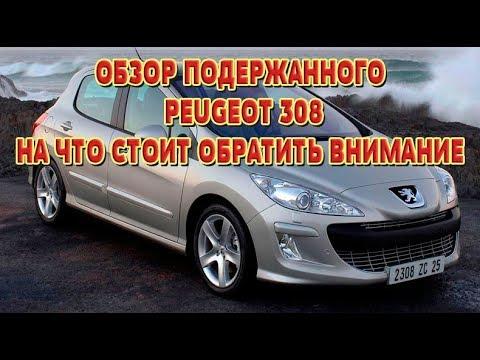 Авторазборка Peugeot 308 Пежо 1.6 EP6 АКПП - YouTube
