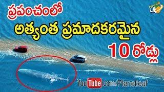 worlds top 10 most dangerous and terrifying roads ప్రపంచంలో అత్యంత భయంకరమైన 10 రోడ్లు with cc