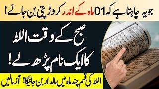 Dua for increased wealth in the morning | Increase in provision | Rizaq Main Izafa Ka Wazifa