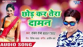 Chhor Kar Tera Daaman - Chhappan Chhuri Chhalak Ke Jali - Rajan Raja - Bhojpuri Hit Songs 2018 New