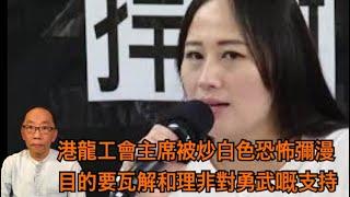 20190823 港龍工會主席被炒白色恐怖彌漫 員工鏟FB自保 目的要瓦解和理非對勇武嘅支持