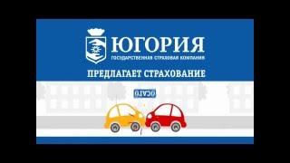 видео Вакансии компании  Югория, Государственная страховая компания