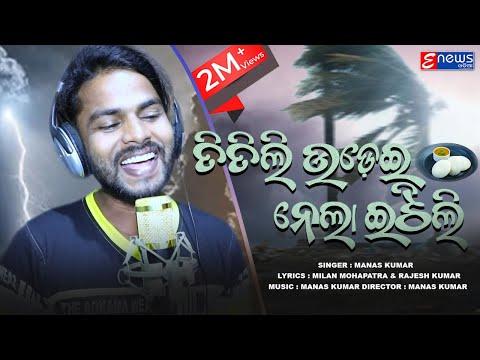 Titli Udei Nela Etili - Odia New Funny Song - Studio Version - Manas Kumar - HD