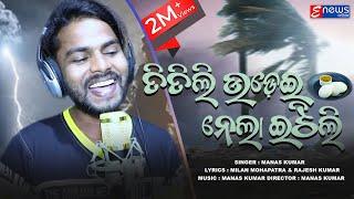 Titli Udei Nela Etili Odia New Funny Song Studio Version Manas Kumar HD