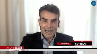 Συνέντευξη του Βουλευτή Δημήτρη Κούβελα στην Τηλεόραση ATLAS στις 08.07.21