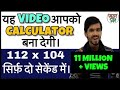 2018 Multiply Short Tricks for Fast Calculation  Multiplication Short Trick Hindi  DSSSB TGT PGT SSC