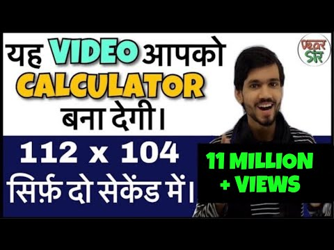 2018 Multiply Short Tricks For Fast Calculation| Multiplication Short Trick Hindi| DSSSB TGT PGT SSC