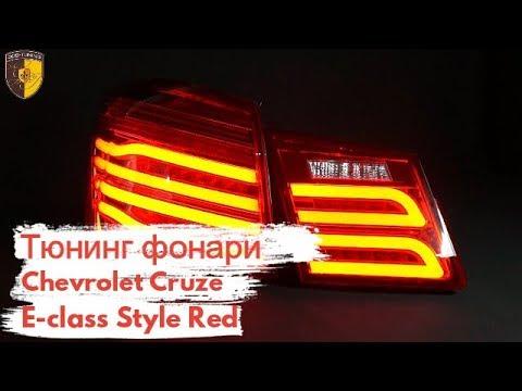 Тюнинг фонари Шевроле Круз / Tail Lights Chevrolet Cruze E-class Style Red