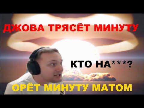 МИНУС УШИ   ДЖОВ МИНУТУ ОРЁТ МАТОМ   JOVE   18+
