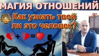 Отношения ❤️ Как определить - Ваш ли это человек. Совет эзотерика Андрей Дуйко видео.