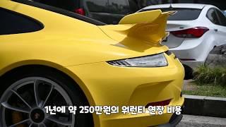 포르쉐911 GT3 리뷰 - 와이프 허락받고 드림카를 …