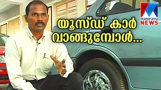 Things Should Know Before Buying a Used Car | Fasttrack | Manorama News