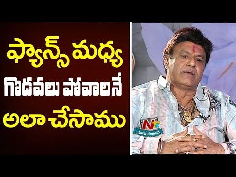Nandamuri Balakrishna Comments On Fan Wars   NTR Kathanayakudu   NTV Entertainment