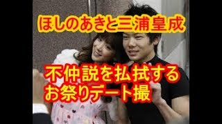 関連動画 【画像あり】ほしのあきと三浦皇成夫妻の現在の衝撃的な姿に騒...