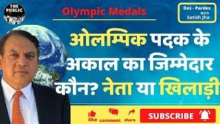 ओलम्पिक पदक के अकाल का जिम्मेदार कौन? नेता या खिलाड़ी | Des Pardes | Satish Jha