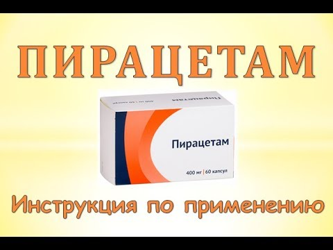 Пирацетам (таблетки, капсулы): Инструкция по применению