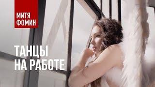 Митя Фомин - Танцы на работе | Премьера клипа 2019